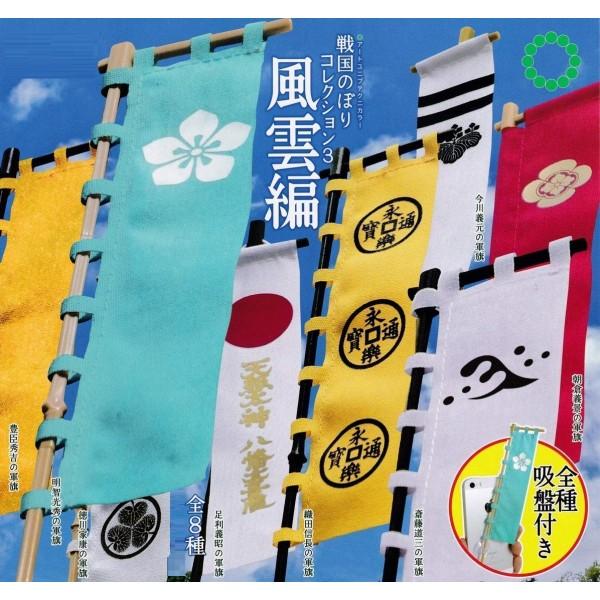 日本 迷你戰國旗汽車擺設裝飾吸盤 ( 共8款 )