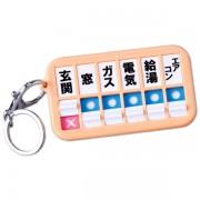 日本 窗門器開關記憶指示提示匙扣