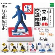 日本 3D 立體 道路交通標誌 人物擺設 ( 6款裝 )