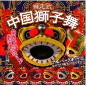 日本 迷你 舞獅頭 擺設 裝飾 ( 6個裝 )