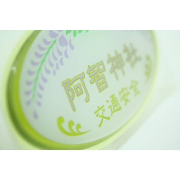 日本阿智神社交通安全車身貼紙