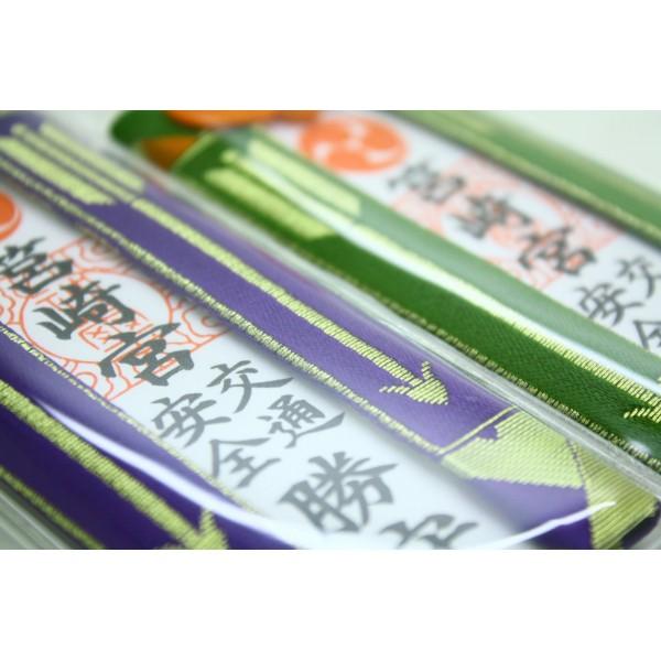 日本 筥崎宮神社 交通安全掛飾 勝守 御守護