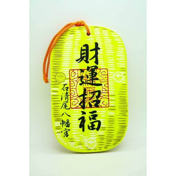日本石清尾八幡宮交通安全掛飾財運招福木牌
