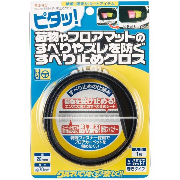 日本製 AMON 汽車用尾箱墊魔術貼防滑墊