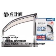 日本製造 AMON 靜音計劃 雨擋靜音貼