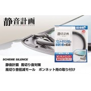 日本製 AMON 靜音計劃 , 車頭專用靜音條