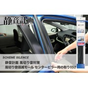 日本 AMON 靜音計劃 , 車門支柱靜音條 --- 韓國製