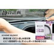日本 AMON 靜音計劃 , 車內玻璃專用靜音條 --- 韓國製