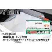 日本 AMON 汽車用靜音計劃車尾尾箱靜音布隔音墊