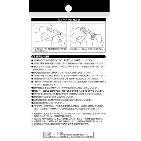 日本 AMON 汽車用 12V正負極電源一拖四