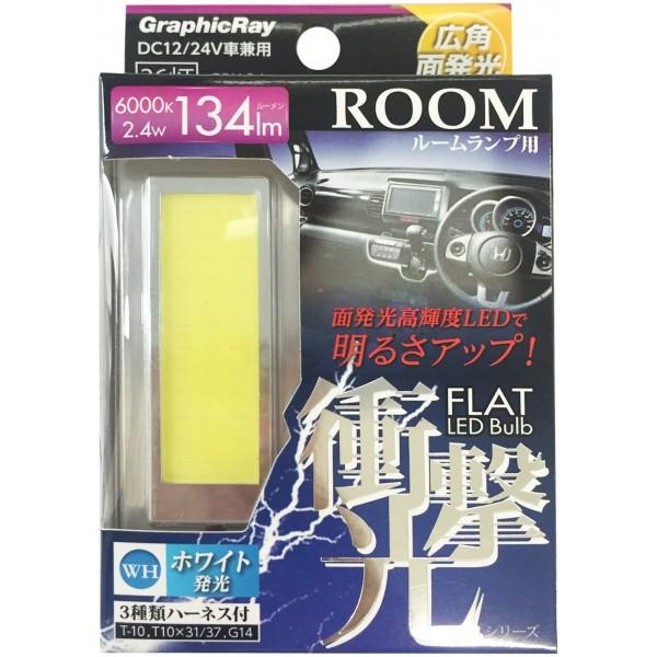 日本 AXS 汽車用車內房燈照明燈裝飾燈LED白光燈長方型長方燈 12V 24V 私家車用貨車用