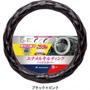 日本 BONFORM 汽車用黑色粉紅線扭紋軚環套