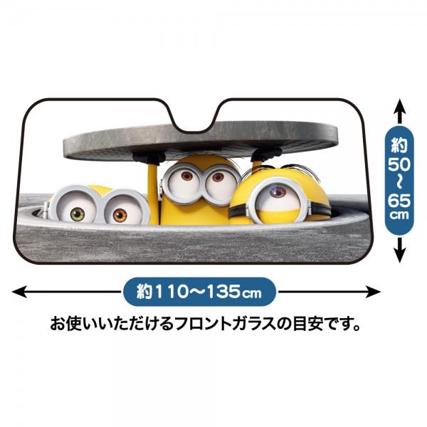 日本 BONFORM MINION 小黃人 汽車用太陽擋隔熱擋
