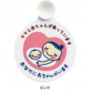 日本 BONFORM 汽車用 尾玻璃 車上有孕婦 懷孕中 警示 吸塑吸盤