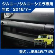日本 BONFORM SUZUKI JIMNY SIERRA 64W 74W 專用碳纖紋乘客位扶手保護套