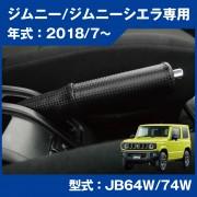 日本 BONFORM SUZUKI JIMNY SIERRA 64W 74W 專用碳纖紋手制保護套裝飾套