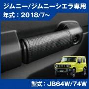 日本 BONFORM SUZUKI JIMNY SIERRA 64W 74W 專用碳纖紋車內門邊扶手車門把手保護套裝飾套 ( 1對裝 )
