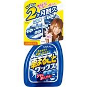 日本製造 CARALL 汽車用快速免水洗車噴蠟水打蠟