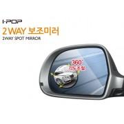韓國 CAREX 汽車用側鏡圓形輔助鏡盲點鏡