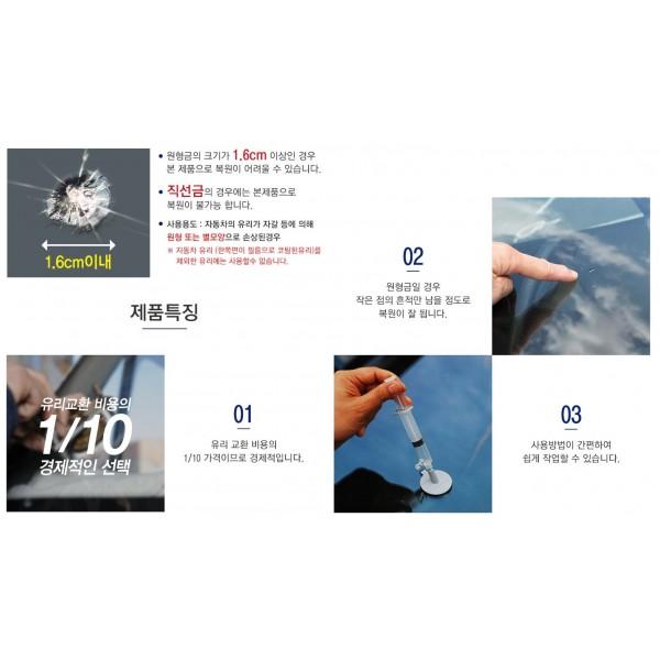 韓國 CAREX 汽車用擋風玻璃修復修補套裝 ( 美國製造 )