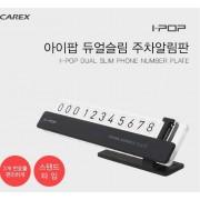 韓國製 CAREX  汽車用車內雙行透白電話號碼牌