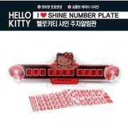 韓國 CAREX 汽車用HELLO KITTY 電話號碼牌如有阻塞留言板