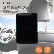 韓國 CAREX 車內後座用IPAD架