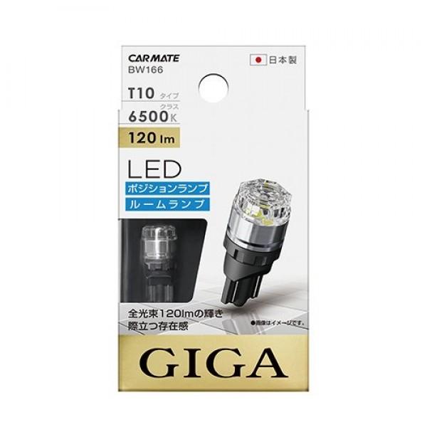 日本 CARMATE GIGA T10 LED白光燈 --- 日本製