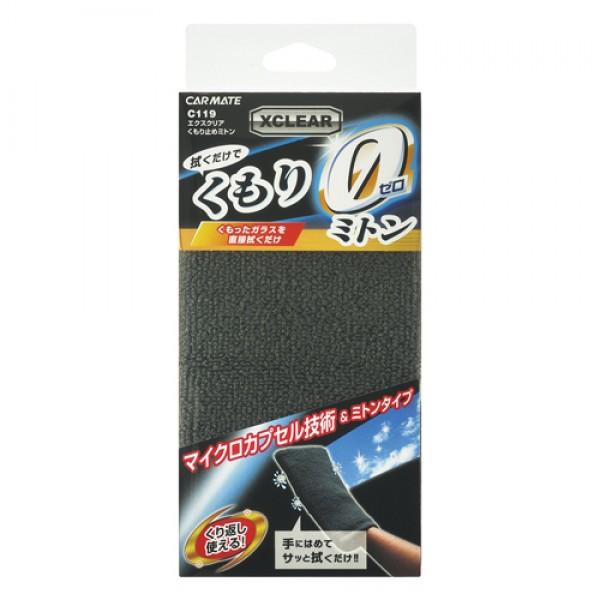 日本製 CARMATE 汽車用防霧纖維手套