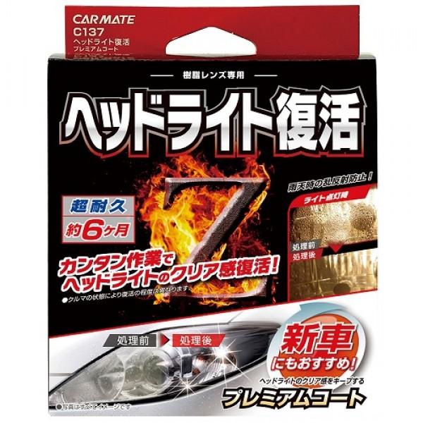 日本製 CARMATE 汽車用車頭燈清潔劑保護劇復活劑