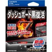日本製 CARMATE 汽車用車內儀表台面膠質保護防塵