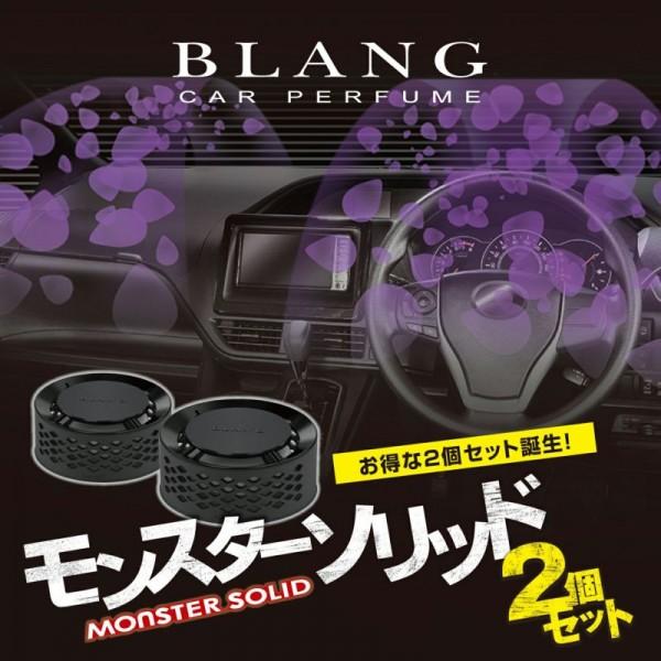 日本 CARMATE 汽車用黑色簡約側通風香水座 白麝香 2個裝