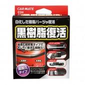 日本 CARMATE 汽車用膠質膠件保護劇復活劑