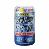 日本 CARMATE 汽車用 300銀 車內消臭 + 除菌