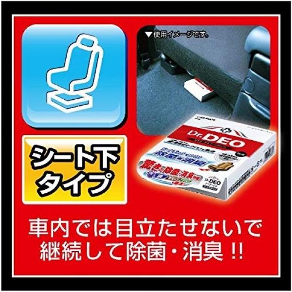 日本製 CARMATE DEO 汽車用椅底專用除菌消臭盒