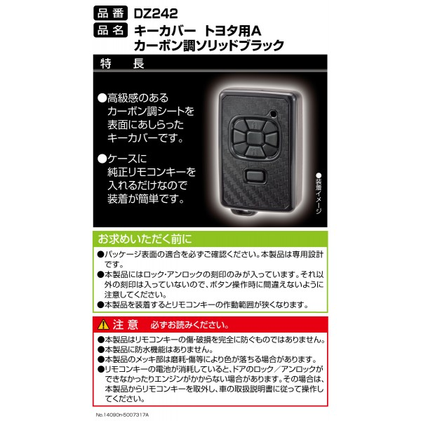 日本 CARMATE TOYOTA 豐田車汽車用車匙套智能鑰碳纖紋匙蓋