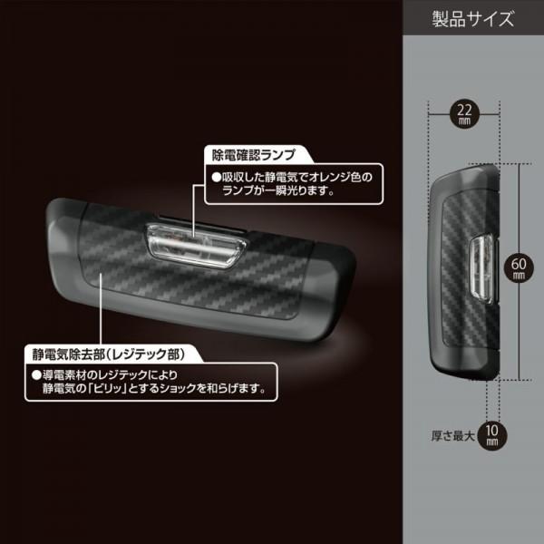 日本 CARMATE 汽車用碳纖紋車身發光除靜電消靜電貼