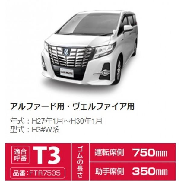 日本 CARMATE 豐田 ALPHARD VELLFIRE 30系 專用水撥 替換裝