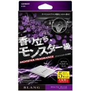 日本 CARMATE BLANG 汽車用冷氣格風格香水條消臭劑香味條香薰條消臭劑 5條裝 ( 白麝香味 )