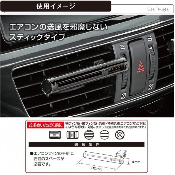 日本 CARMATE BLANG 汽車用出風口電鍍香座香條香薰消臭劑 ( 白麝香味 )