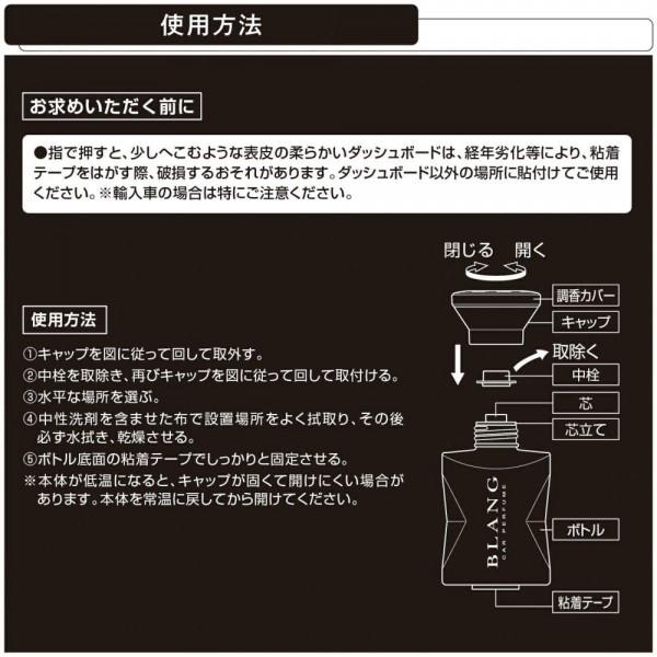 日本 CARMATE BLANG 汽車用2倍高級黑色香水座 白麝香