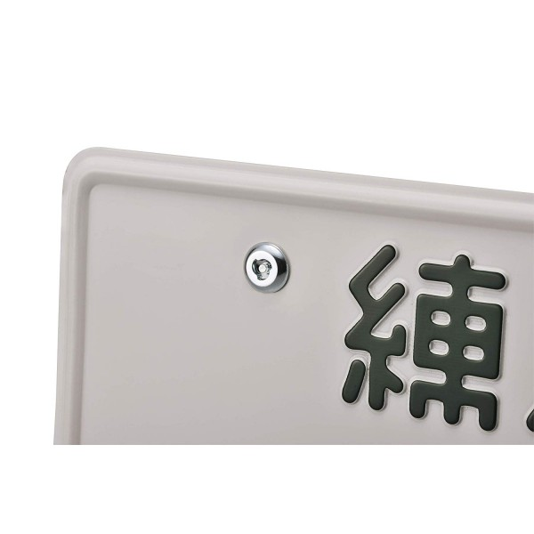 日本製造 CARMATE 汽車用防盜金屬手裹劍形車牌鏍絲