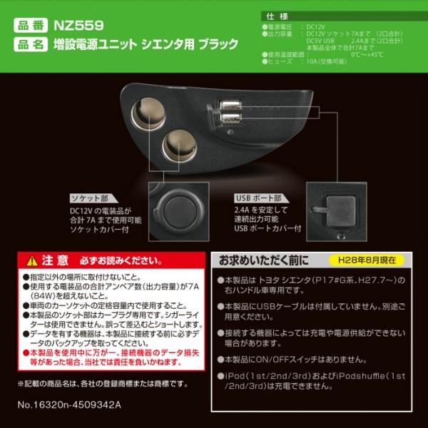 日本 CARMATE 豐田 TOYOTA SIENTA 170系 專用一拖二點煙器 分插 USB充電器