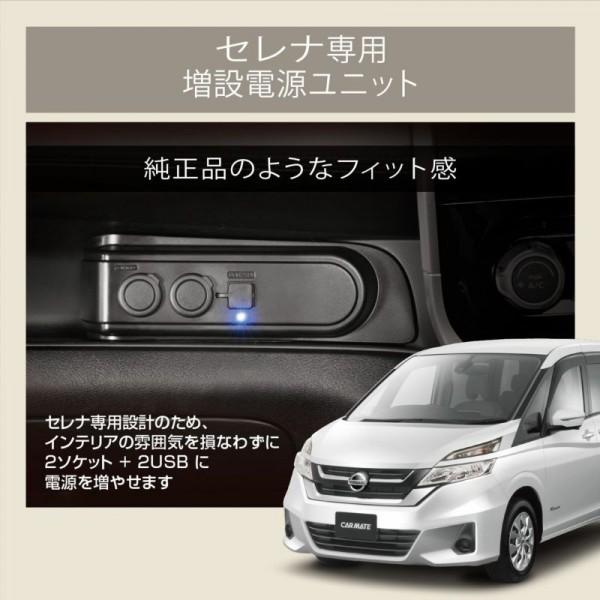 日本 CARMATE 日產 NISSAN SERENA C27 E-POWER 專用一拖二點煙器USB充電器手機電話充電
