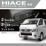 日本 CARMATE 豐田 HIACE 200系專用一拖二點煙器USB充電器 + 照明 ( 新款 )