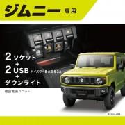 日本 CARMATE SUZUKI JIMNY SIERRA 64W 74W 專用一拖二點煙器分插USB手機充電LED裝飾燈氣氛燈