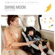日本製 CARMATE SWING MOON CAR SEAT 兒童汽車安全座椅