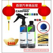CARPRO 2019 聖誕優惠套裝 RESET + RELOAD 鍍膜車專用清潔+保護套裝