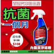 美國製 ULTIMA 汽車用車內籠清潔劑皮質膠質安全帶去漬去污
