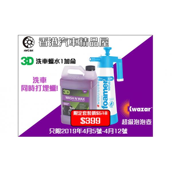 洗車用 KWAZAR 超強泡泡噴壺2L x 3D 洗車蠟水 --- 限時限量特價發售中